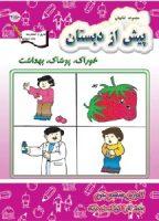 Preschool Teaching Science – Foods, Cloths, Health  خوراک، پوشاک، بهداشت – آموزش مفاهیم علوم – واحد کار: کودک در خانه