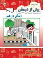 Preschool Teaching Science – Life in City   زندگی در شهر – آموزش مفاهیم علوم – واحد کار: کودک در جامعه
