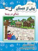 Preschool Teaching Science – Life in Village  زندگی در روستا – آموزش مفاهیم علوم – واحد کار: کودک در جامعه