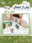 Preschool Teaching Science – Transportation  حمل و نقل – آموزش مفاهیم علوم – واحد کار: کودک در جامعه
