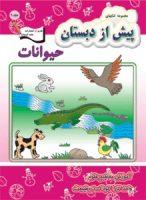 Preschool Teaching Science – Animals  حیوانات – آموزش مفاهیم علوم – واحد کار: کودک در طبیعت