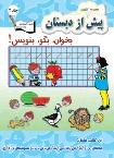 Learning Persian Vol. 2  آموزش مفاهیم فارسی جلد ۲ – صداهای ر ز ذ ظ س ص ش ن و مصوت های او اُ عُ