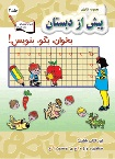 Learning Persian Vol. 4  آموزش مفاهیم فارسی جلد ۴ – صداهای م و ژ ه ح ی و مصوت اِ عِ