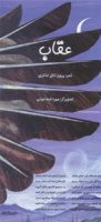 Eagle – Poetry  عقاب – شعر – کتاب باریک و پیوسته