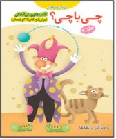 What with what? – Kids and Meaning   چی با چی؟ از مجموعه کودک و مفاهیم – ۲۰