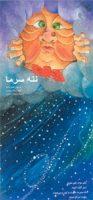 Nane Sarma (Mother cold) – Poetry  ننه سرما – شعر – کتاب باریک و پیوسته