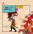 Rostam and Sohrab  رستم و سهراب از مجموعه قصه های تصویری شاهنامه