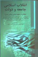 Islamic Revolution, Society and Government  انقلاب اسلامی، جامعه و دولت – مقالاتی در جامعه شناسی سیاسی ایران