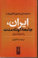 Iran, short-term society and 3 other articles  ایران، جامعه کوتاه مدت و ۳ مقاله دیگر
