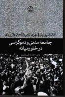Civil Society and Democracy in the Middle East  جامعه مدنی و دموکراسی در خاورمیانه