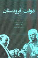 The Government and the Descendant   دولت و فرودستان: فراز و فرود آمرانه در ترکیه و ایران