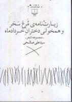 Early bird Pilgrimage and Girls Consensus of Khordad Moon  زیارت نامهی مرغ سحر و همخوانی دختران خرداد ماه