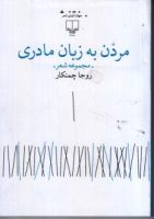 Die with mother tongue language