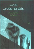 An Introduction to Social Movements   مقدمه ای بر جنبش های اجتماعی