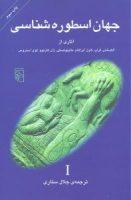 World of Mythology Vol. 1  جهان اسطوره شناسی ۱