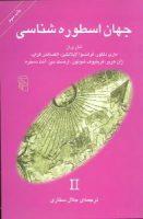 World of Mythology Vol. 2   جهان اسطوره شناسی ۲