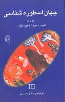 World of Mythology Vol. 3  جهان اسطوره شناسی ۳