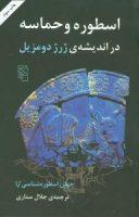 World of Mythology Vol. 5  جهان اسطوره شناسی ۵ – اسطوره و حماسه در اندیشه ژرژ دومزیل