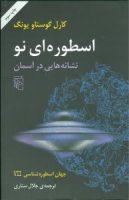 World of Mythology Vol. 7  جهان اسطوره شناسی ۷ – اسطوره ای نو نشانه هایی در آسمان