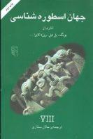 World of Mythology Vol. 8  جهان اسطوره شناسی ۸ – آثاری از یونگ، یل دیل، روژه کایوا