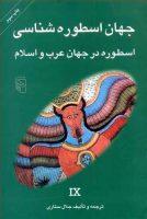 World of Mythology Vol. 9   جهان اسطوره شناسی ۹ – اسطوره در جهان عرب و اسلام