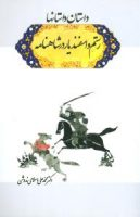 Story Stories – Rostam and Esfandiar in Shahnameh  داستان داستانها – رستم و اسفندیار در شاهنامه