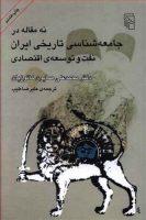 Nine Article in the History of Iranian Sociology  نه مقاله در جامعه شناسی تاریخی ایران، نفت و توسعه اقتصادی