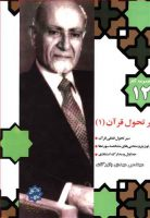 The Evolution of Quran 1 – Vol. 12  سیر تحول قرآن ۱ – از مجموعه آثار شماره ۱۲