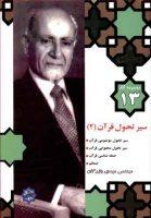 The Evolution of Quran 2 – Vol. 13  سیر تحول قرآن ۲ – از مجموعه آثار شماره ۱۳