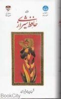 غزلهای حافظ شیرازی Hafez Shirazi Poems