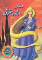Raponzel – Bilingual English – Persian  داستان راپونزل – از مجموعه کتاب های رنگ آمیزی – دو زبانه