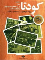 The Coup: 1953, The CIA, and The Roots of Modern U.S.-Iranian Relations  کودتا ۱۳۳۲ سیا و ریشه های روابط ایران و ایالات متحده