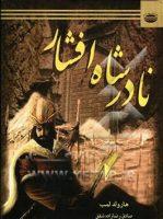 Nader Shah   نادر شاه افشار