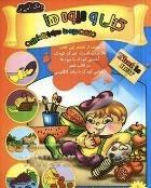 Kopoli and fruits    کپلی و میوه ها – کتاب رنگ آمیزی