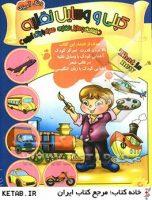 Kopoli and Vehicles    کپلی و وسایل نقلیه – کتاب رنگ آمیزی