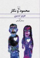 Mahmut ile Nigar   محمود و نگار