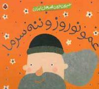 Amoo Nowrouz and Naneh Sarma   عمو نوروز و ننه سرما - از مجموعه شیرینترین قصههای ایران