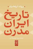 A History of Modern Iran   تاریخ ایران مدرن