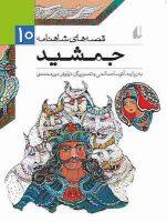 Jamshid – Shah-Namehâ Stories  جمشید – از مجموعه قصه های شاهنامه – ۱۰