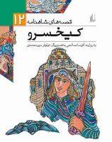 Keykhoosro – Shah-Namehâ Stories  کیخسرو – از مجموعه قصه های شاهنامه – ۱۲