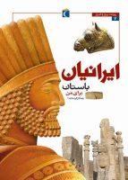 What have the ancient Persian done for me?  ایرانیان باستان برای من چه کردهاند – از مجموعه پیوند دیروز و امروز