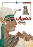 What have the ancient Egyptians done for me?  مصریان باستان برای من چه کردهاند – از مجموعه پیوند دیروز و امروز