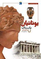 What have the ancient Greeks done for me?  یونانیان باستان برای من چه کردهاند – از مجموعه پیوند دیروز و امروز