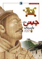 What have the ancient Chinese done for me?  چینیهای باستان برای من چه کردهاند – از مجموعه پیوند دیروز و امروز