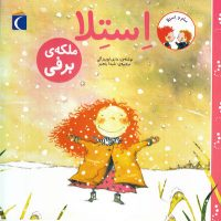 Stella, queen of the snow  استلا ملکه‌ی برفی