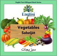 Englisi Farsi Bilingual Book Series: Vegetables  سبزیجات – از مجموعه آموزش فارسی دو زبانه