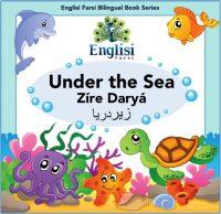 Englisi Farsi Bilingual Book Series: Under the Sea  زیر دریا – از مجموعه آموزش فارسی دو زبانه