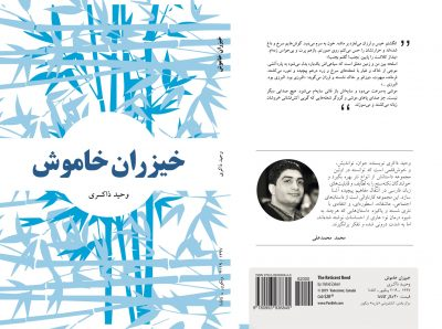 VahidZ_Book_Cover