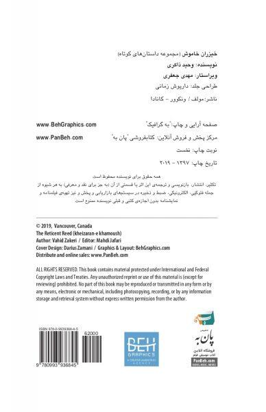 VahidZakeri_Book_pg4