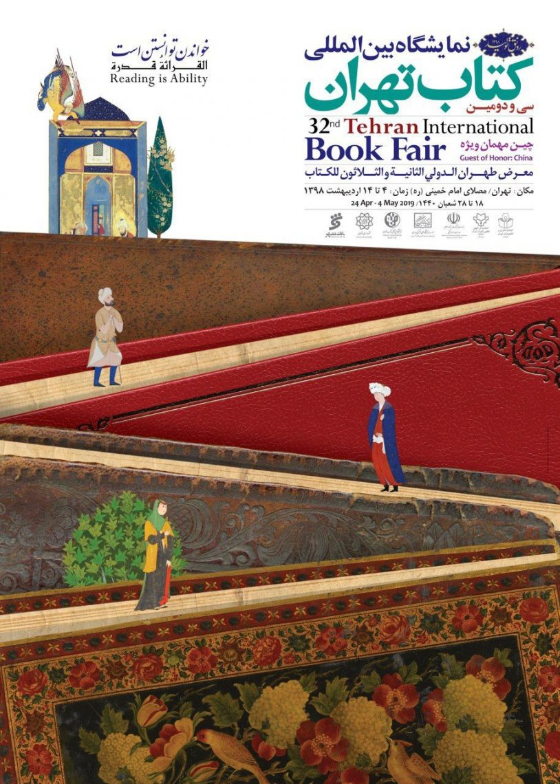 2019 Tehran International Book Fair سی و دومین نمایشگاه بینالمللی کتاب تهران